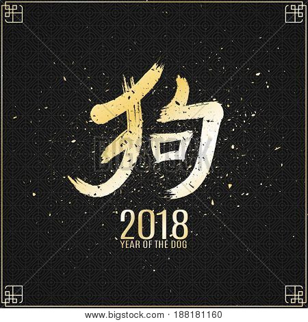 2018 year of the dog. Chinese zodiac. Eastern horoscope. Hieroglyph dog in the grunge style. Golden symbol on a black background with a pattern. Cover for projects. Vector illustration