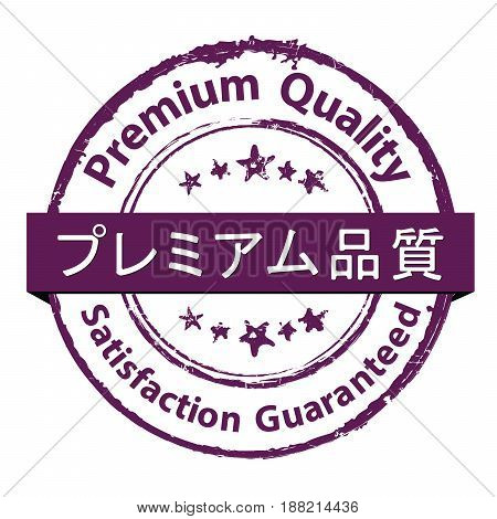 Premium Products (Japanese language), Premium quality, satisfaction guaranteed - business commerce sticker. Suitable for retail industry.