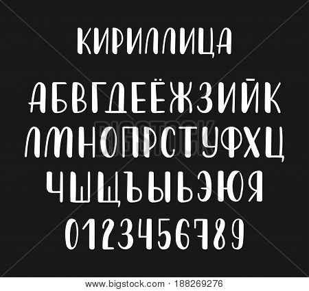 Hand drawn white russian cyrillic calligraphy brush alphabet of capital letters. Vector illustration