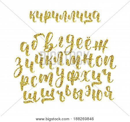 Hand drawn russian cyrillic calligraphy brush script of lowercase letters. Gold glitter alphabet. Vector illustration