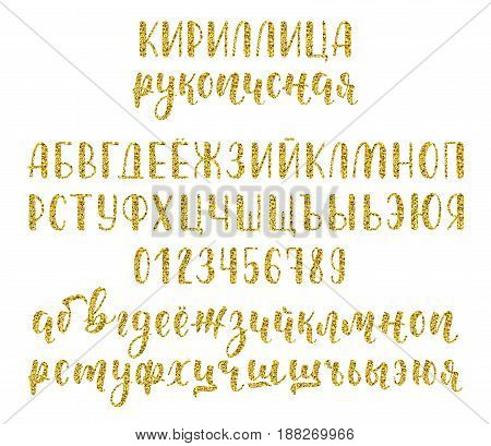 Handwritten russian cyrillic calligraphy brush script with numbers and symbols. Gold glitter alphabet. Vector illustration