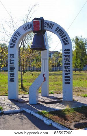 Alchevsk, Ukraine - October 14, 2010: A commemorative sign to the Alchevtsi - Chernobyl victims - in 2001, a historical monument, Gorky Street, the square of the 50th anniversary of the Komsomol.