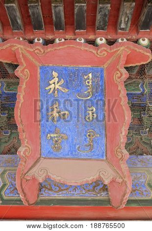 BEIJING - FEBRUARY 23: Panel with motto above the entrance to the Hall in the Forbidden City, Beijing, China, February 23, 2016.