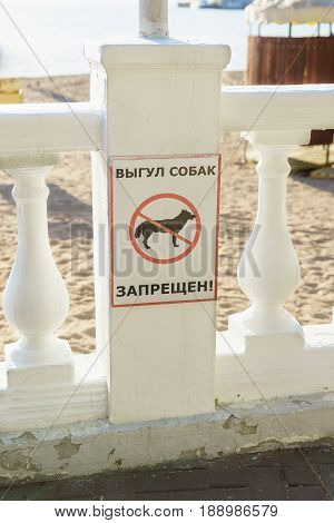 Gelendzhik Russia - April 29.2017: Graphic sign banning Pets at the beach. Inscription: