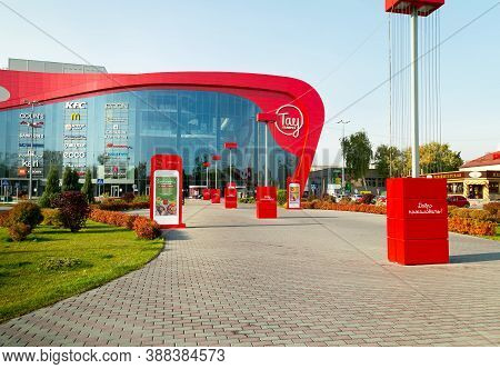 Saratov, Russia - 10/04/2020: The Facade Of The Glass Building Of The Modern Shopping Mall Tau Galle