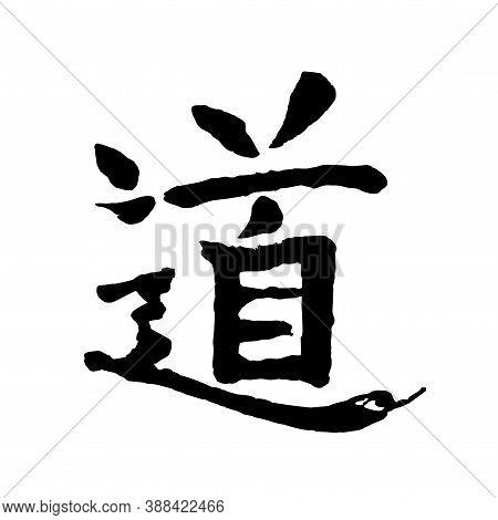 Black Dao Calligraphy, Icon Isolated On White Background. Chinese, Japanese Religion Hieroglyph Kanj