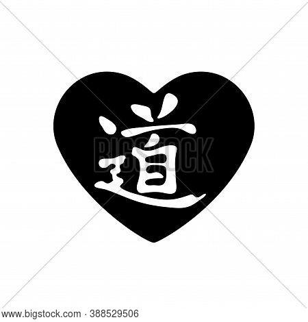 Black Dao Heart Calligraphy Icon Isolated. Minimalistic Religious Symbol For Valentines Day. Religio