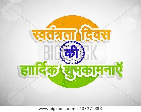 illustration of Swatantrata Divas ki hardik shubhkamnayen in hindi language text means Happy Independence Day on the occasion of India Independence Day