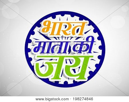 illustration of Bharat Mata Ki Jai hindi language text on wheel background on the occasion of India Independence Day