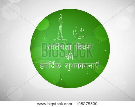 illustration of swatantrata divas ki hardik shubhkamnayen hindi language text means happy independence day on the occasion of Pakistan Independence day