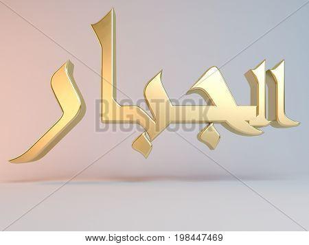 3D Islamic Name