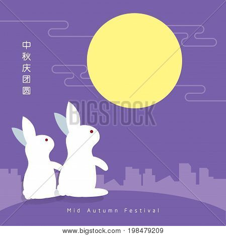 Mid-autumn festival illustration with cute bunny looking at the full moon. Caption: Celebrate Mid-autumn festival together