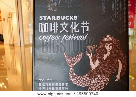 SHENZHEN, CHINA - CIRCA OCTOBER, 2015: close up shot of Starbucks siren. Starbucks Corporation is an American coffee company and coffeehouse chain.