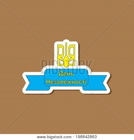 paper sticker on stylish background of Ukraine's Independence Day