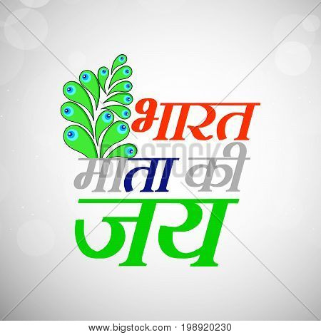 illustration of bharat mata ki jai text in hindi language with peacock feather on the occasion of India Independence Day