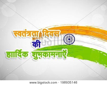 illustration of India flag with swatantrata divas ki hardik shubhkamnayen text in hindi language on the occasion of India Independence Day