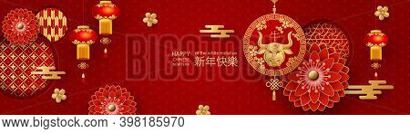 Chinese New Year 2021 Year Of The Bull. Bull, Flowers And Asian Elements Translation Into Chinese Ha