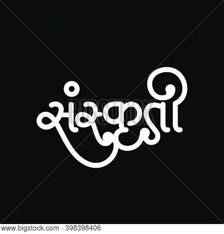 Culrure Written In Devanagari Calligraphy. Sanskrit Calligraphy Logo.