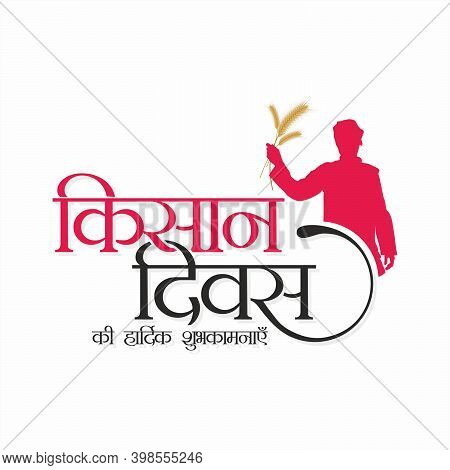 Hindi Typography - Kisan Diwas Ki Hardik Shubhkamnaye - Means Happy Farmers Day - Banner Illustratio