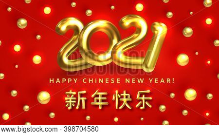 Happy Chinese New Year 2021. Congratulations In Chinese. Realistic Gold Numbers 2021 On Red Backgrou