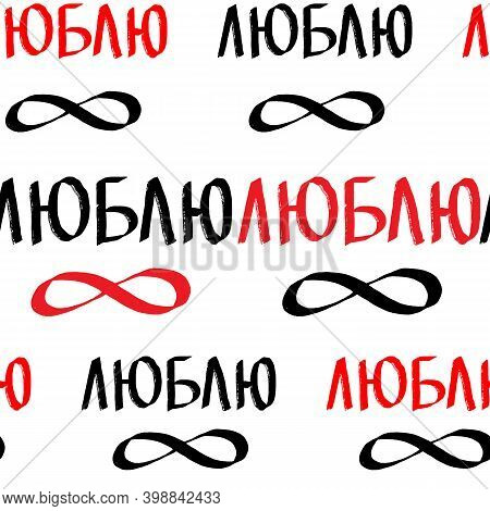 I Love You Eternally On Russian Lettering Seamless Pattern. Cute Valentines Day Design For Wrapping