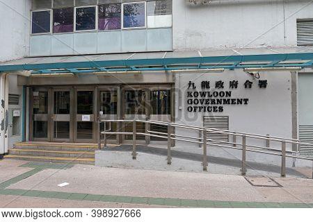 Hong Kong, China - April 26, 2017: Kowloon Government Offices Building Entrance In Hong Kong, China.