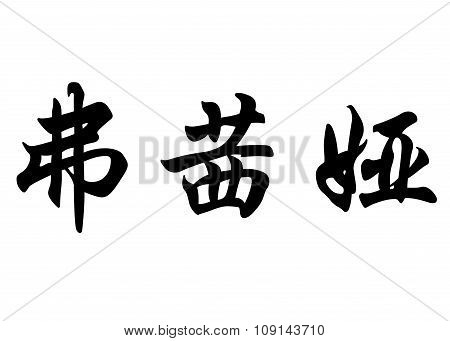 English Name Fouzia In Chinese Calligraphy Characters
