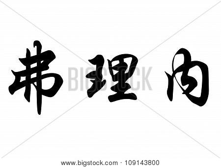 English Name Frine In Chinese Calligraphy Characters