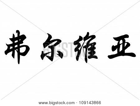 English Name Fulvia In Chinese Calligraphy Characters