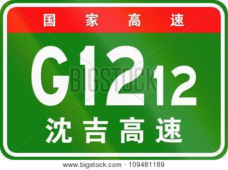 Chinese Route Shield - The Upper Characters Mean Chinese National Highway, The Lower Characters Are