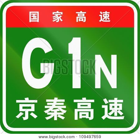 Chinese route shield - The upper characters mean Chinese National Highway the lower characters are the name of the highway - Beijing-Qinhuangdao Expressway. poster