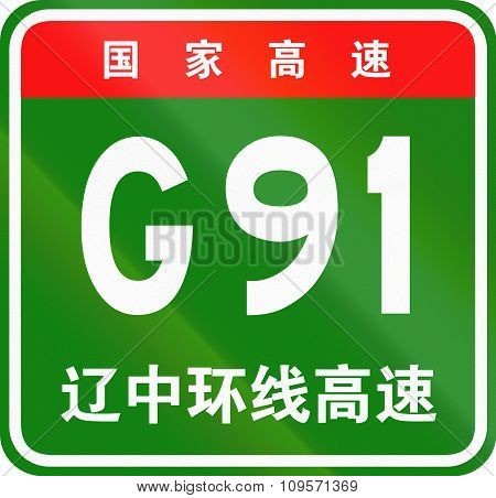 Chinese route shield - The upper characters mean Chinese National Highway the lower characters are the name of the highway - Liaozhong Ring Expressway. poster