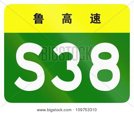 Road Shield Of Provincial Highway In China - The Characters At The Top Identify The Province Shandon
