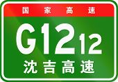 Chinese route shield - The upper characters mean Chinese National Highway the lower characters are the name of the highway - Shenyang-Jilin Expressway. poster