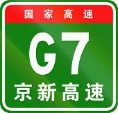 Chinese route shield - The upper characters mean Chinese National Highway the lower characters are the name of the highway - Beijing-Urumqi Expressway. poster