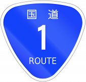 Japanese National Route Sign - The characters at the top mean National road. poster