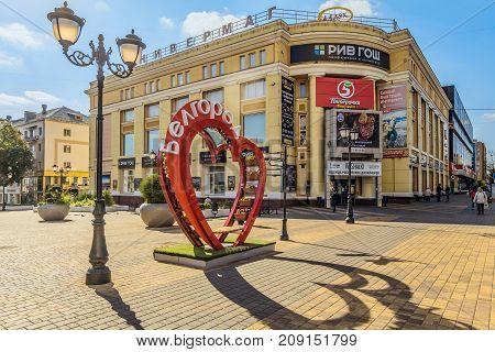 Belgorod Russia - September 29 2017: Department Store