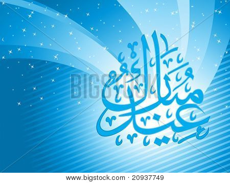 abstract pattern blue background with islamic zoha
