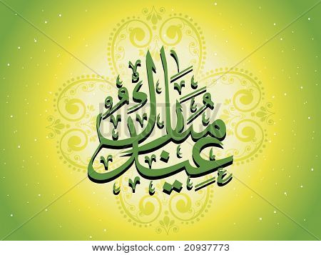 abstract green creative artwork background with islamic zoha poster