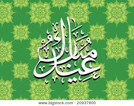 green creative artwork background with holy islamic zoha poster