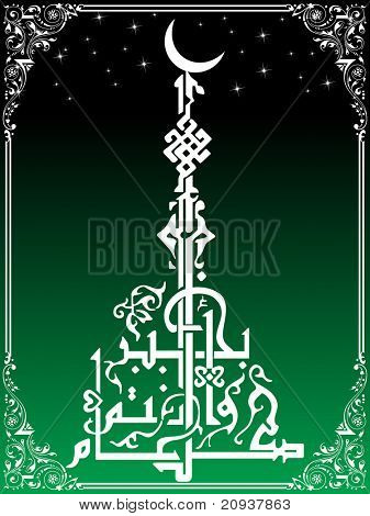 abstract eid background, vector wallpaper