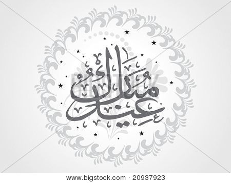 background for eid, vector illustration