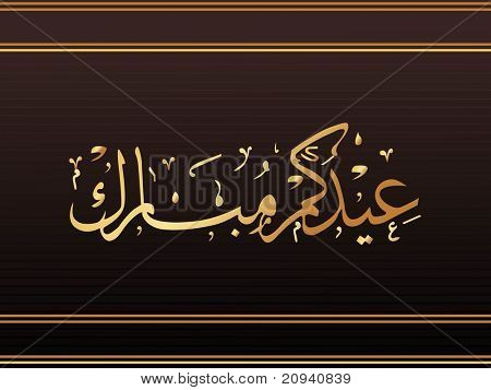 abstract pattern background with holy islamic zoha
