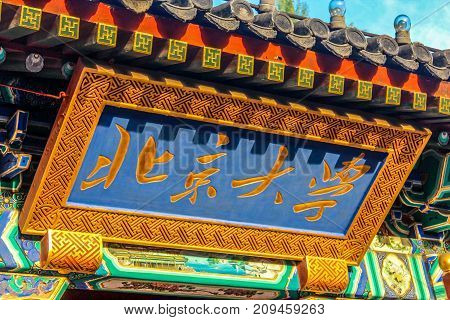 Peking University is located in Beijing, the capital of China