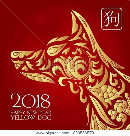 Happy Chinese new year card is Chinese Lantern and dog zodiac in chinese frame vector design. Gold on red