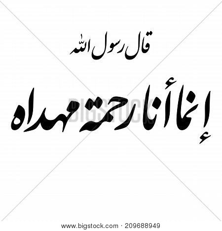 Arabic Islamic Calligraphy vector of Hadith Charif, translated as: