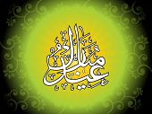 abstract background with arabic alphabet poster