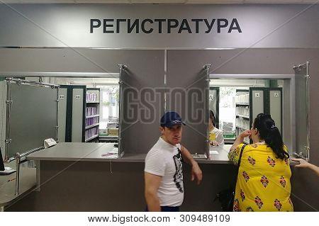 Registrar Clinic And The Inscription In Russian