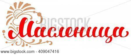 Shrovetide Translation Russian Text. Maslenitsa Carnival Russia Mardi Gras Lettering Ornate. Vector