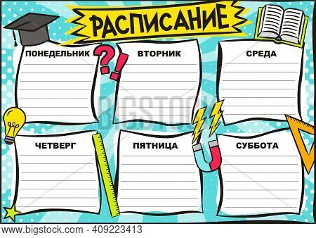 Russian Bright Template Of A School Schedule For 6 Days Of The Week For Students. Blank For A List O